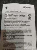Ингалятор Omron CompAir NE C-24 #7, Наталья С.