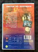 Гостья из будущего. 01-05 серии (2 DVD) #3, Виталий Королев