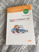 160 развивающих игр для детей от рождения до трех лет | Уорнер Пенни #2, ОК Оксана