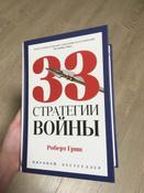 33 стратегии войны | Грин Роберт #5, Екатерина Ш.
