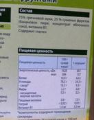 Hipp каша зерновая гречневая с фруктами, с 6 месяцев, 250 г #11, Ольга