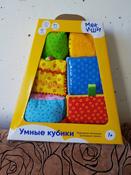 Мякиши Развивающая игрушка Умные Кубики #13, Наталия М.