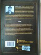 Как устроена экономика | Чанг Ха-Джун #10, Грачева Л.