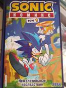 Sonic. Нежелательные последствия. Комикс. Том 1 (перевод от Diamond Dust и Сыендука) | Флинн Йэн #6, Елена Я.