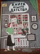 Книга нашего детства #10, Анна Д.