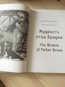 Мудрость отца Брауна #3, Яна Г.