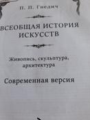 Всеобщая история искусств   Гнедич Петр Петрович #9, Дарина П.