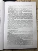 Цель. Процесс непрерывного улучшения | Голдратт Элияху М., Кокс Джеф #11, Evgeniya G.