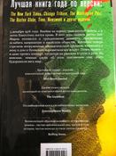 Краткая история семи убийств / A Brief History Of Seven Killings | Джеймс Марлон #1, Курьятова Виктория Михайловна