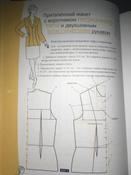 Полный курс кройки и шитья. Конструирование модной одежды. Преобразование выкройки-основы | Жилевска Тереза #4, PoLiNa
