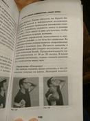 Система «Умный позвоночник» | Борщенко И. А. #3, Наталия