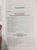 100% память. 25 полезных методов запоминания за 10 тренировок   Додонова Екатерина Сергеевна #14, Ольга