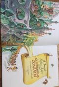 Урфин Джюс и его деревянные солдаты (ил. А. Власовой) (#2) | Волков Александр Мелентьевич #3, Ксения И.