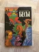 Бесы | Достоевский Федор Михайлович #4, Екатерина Б.