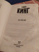 11/22/63 | Кинг Стивен #6, Алексей ш.