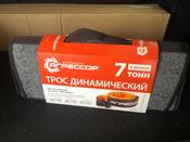Трос динамический Агрессор, TRD-700, оранжевый, 7 тонн, 70 мм х 6 м #1, Сергей