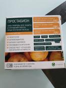 ПростаБион капсулы 400 мг блистер  № 30, для профилактики и комплексного лечения простатита  #10, Ольга Ч.