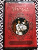 Три мушкетера | Лившиц Дебора Григорьевна, Дюма Александр #15, Евгения С.