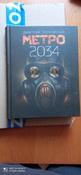 Метро 2034 #15, Данил Х.