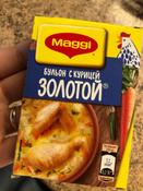 Maggi Золотой бульон с курицей, 8 кубиков по 10 г #7, Анна Б.