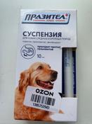 Суспензия Празител плюс от глистов для собак средних и крупных пород #15, Оксана В.