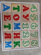 Деревянные кубики Алфавит с цифрами, Томик #8, Ржевская О.