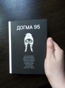 Догма 95 | Триер Ларс фон, Винтерберг Томас #4, Ирина Д.