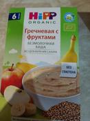 Hipp каша зерновая гречневая с фруктами, с 6 месяцев, 250 г #9, Антонова Нина Анатольевна