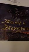 Мастер и Маргарита | Булгаков Михаил Афанасьевич #137, Светлана