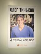 Я такой как все   Тиньков Олег Юрьевич #8, Соколов Анатолий