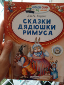 Сказки дядюшки Римуса | Нет автора #15, Любовь О.