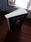 Догма 95 | Триер Ларс фон, Винтерберг Томас #3, Ирина Д.