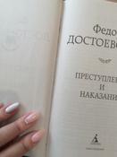 Преступление и наказание | Достоевский Федор #10, Екатерина Х.