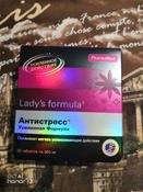"""Биокомплекс Lady's formula """"Антистресс Усиленная формула"""", 950 мг х 30 таблеток #1, Елена Т."""