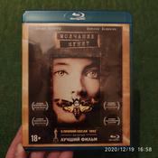 Молчание ягнят (Blu-ray) #1, Руслан Г.