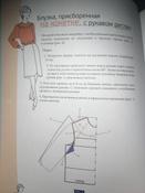 Полный курс кройки и шитья. Конструирование модной одежды. Преобразование выкройки-основы | Жилевска Тереза #2, PoLiNa