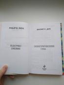 Электрические сны | Дик Филип Киндред #4, Анастасия Г.