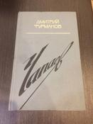 Чапаев | Фурманов Дмитрий Андреевич #8, Виктор Е.