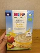 Hipp каша молочная рисовая с персиком и бананом БИО, с 6 месяцев, 250 г #4, Анна И.