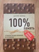 100% память. 25 полезных методов запоминания за 10 тренировок   Додонова Екатерина Сергеевна #3, Елена М.