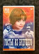 Гостья из будущего. 01-05 серии (2 DVD) #5, Виталий Королев