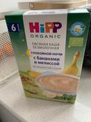 """Hipp каша зерновая """"Спокойной ночи """"Овсяная с бананами и мелиссой"""", с 6 месяцев, 200 г #8, Алексей Б."""