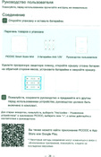 Умные напольные весы Picooc Mini (Bluetooth), черный #11, МИХАИЛ МУРАШЕВ