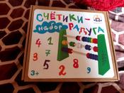 Краснокамская игрушка Развивающая игра Счетики Радуга #7, Ирина Л.