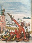 Приключения барона Мюнхаузена #5, Регина
