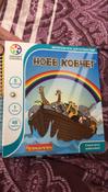 Bondibon Обучающая игра Ноев ковчег #15, Анастасия Балашова