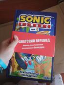 Sonic. Нежелательные последствия. Комикс. Том 1 (перевод от Diamond Dust и Сыендука) | Флинн Йэн #8, Виталия Р.