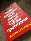 Scrum. Революционный метод управления проектами | Сазерленд Джефф #7, Иван Ф.