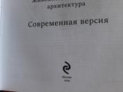 Всеобщая история искусств   Гнедич Петр Петрович #8, Дарина П.