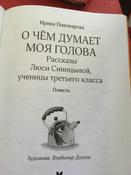 О чём думает моя голова | Пивоварова Ирина #21, евгения Дядева